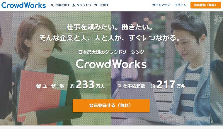 Webライティング業者おすすめ クラウドワークス