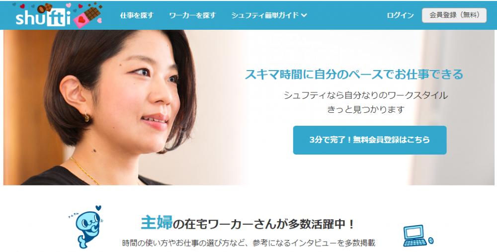 Webライティング業者おすすめ Shufti(シュフティ)